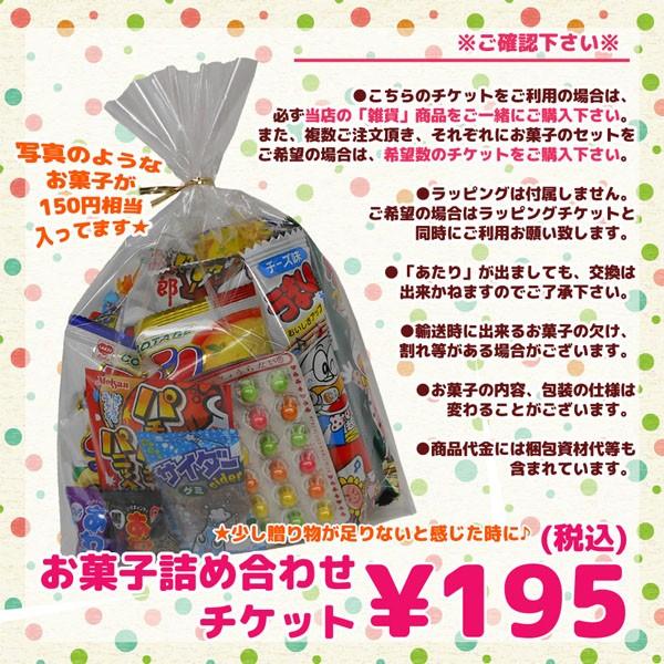OKS-SET/【弊社オリジナルチケット】お菓子詰め合...