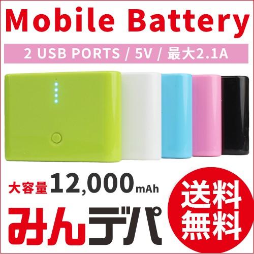 大容量モバイルバッテリー Android iPhone対応 タ...