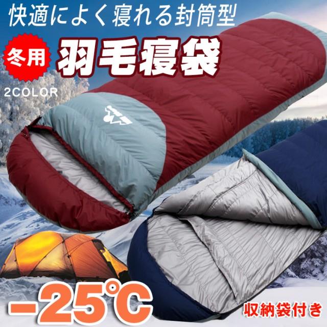 ダウン寝袋 羽毛 シュラフ 封筒型 キャンプ アウ...