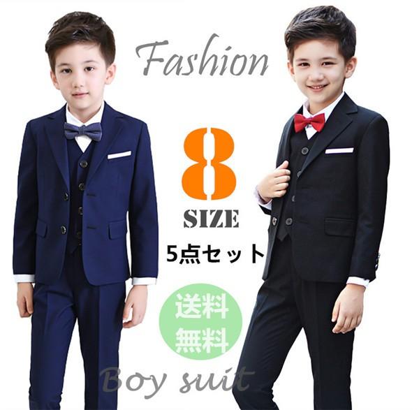 【5点セット/8サイズ】キッズスーツ 子供スーツ  ...