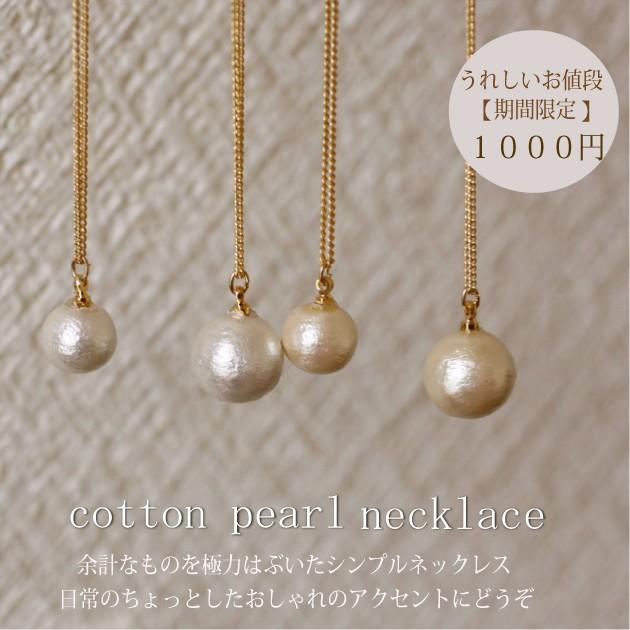 【cadeaux】アクセサリー*コットンパール1粒シン...