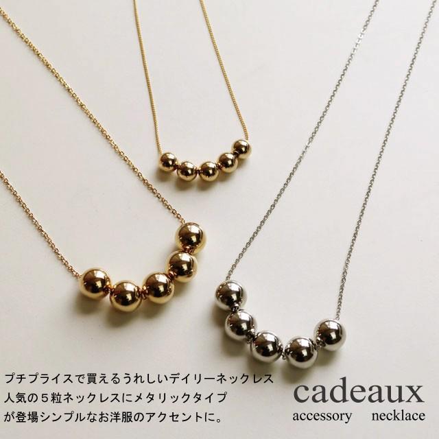 【cadeaux】アクセサリー*メタリック5粒ネック...
