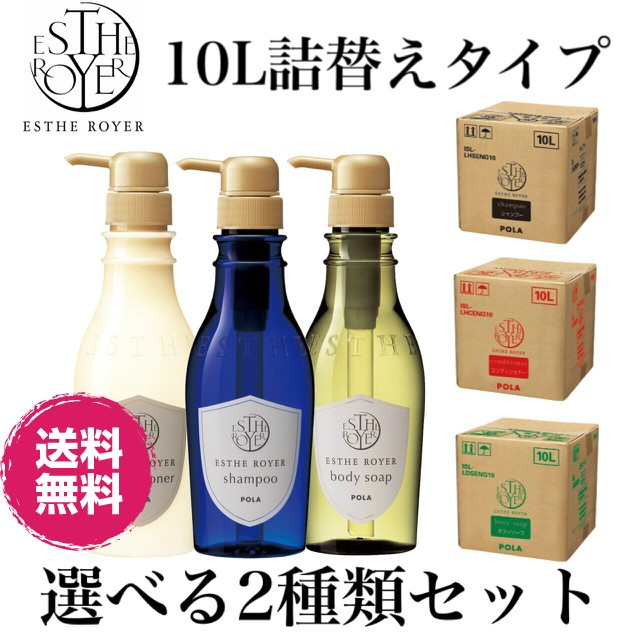 POLA/ポーラ【送料無料】 エステロワイエ 選べ...