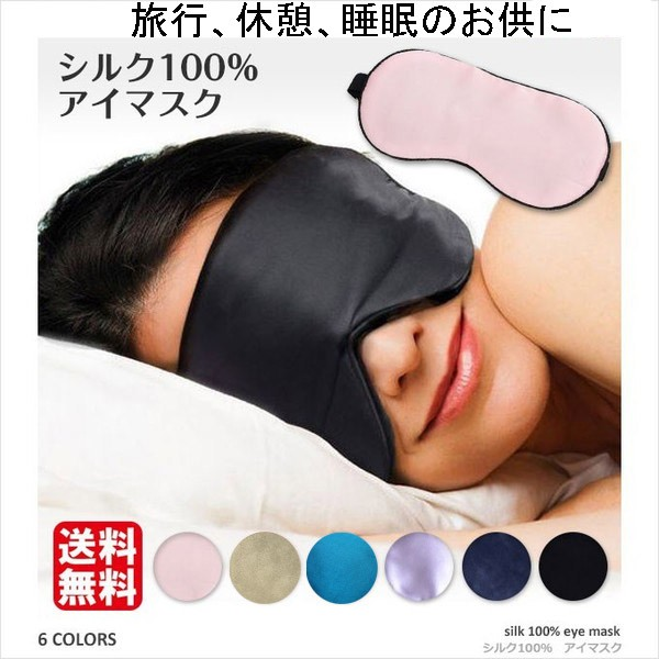 アイマスク シルク 100% レディース メンズ ゴム ...