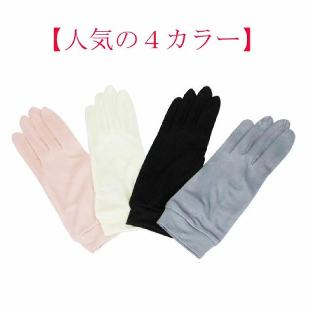 まるまーと(Marumart) シルク手袋 シルク100% 手...