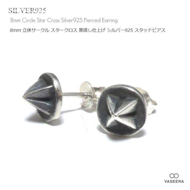 【単品販売(一個)/ピアス】8mm 立体サークル スタ...
