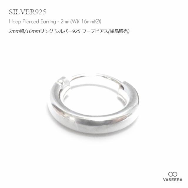 【単品販売(一個)/ピアス】 2mm幅 16mmシンプル ...