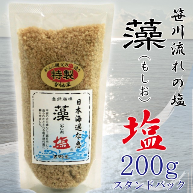 元祖 笹川流れの塩 藻塩(もしお)  200gスタンド袋...