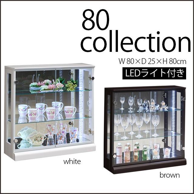【送料無料】LED照明付き/80コレクションボード 2...