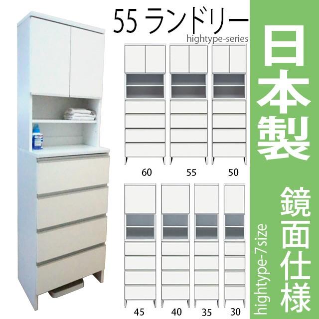 【送料無料】55ランドリー収納ハイタイプ ホワイ...