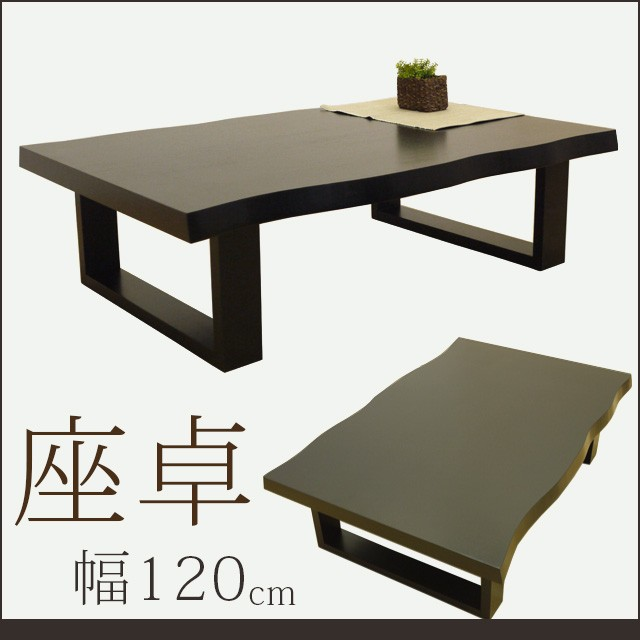【送料無料】120座卓 ブラウン テーブル ちゃぶ台...
