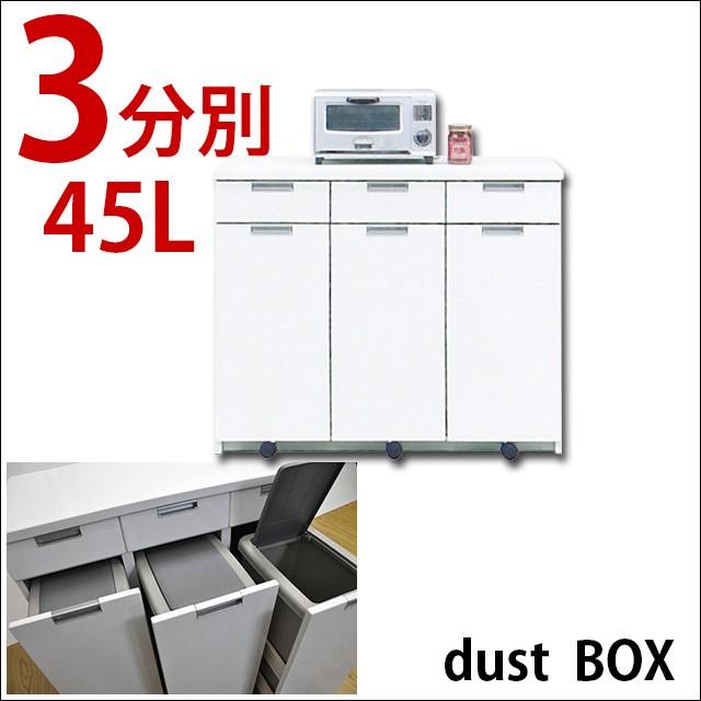 【送料無料】国産 100ダストBOX 3分別 45Lフタ付...