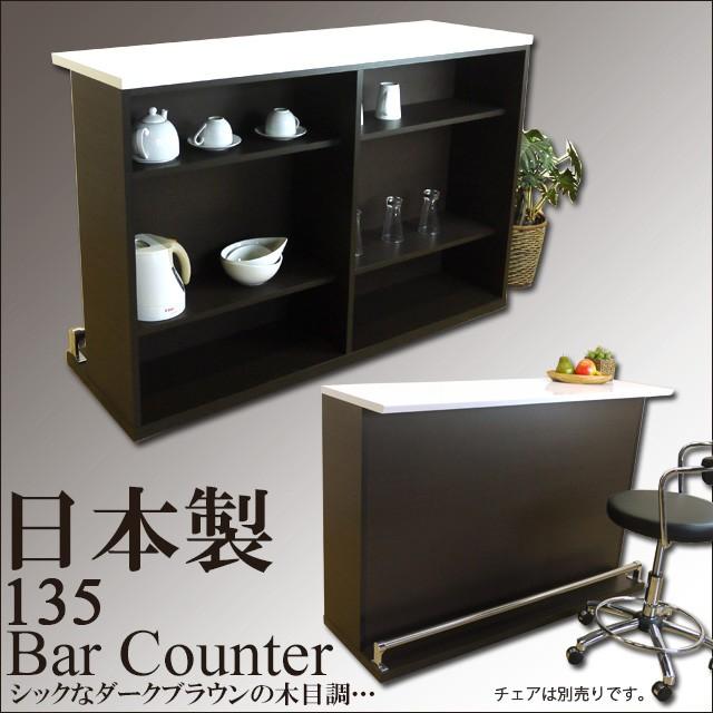 【送料無料】135バーカウンター日本製 完成品 キ...