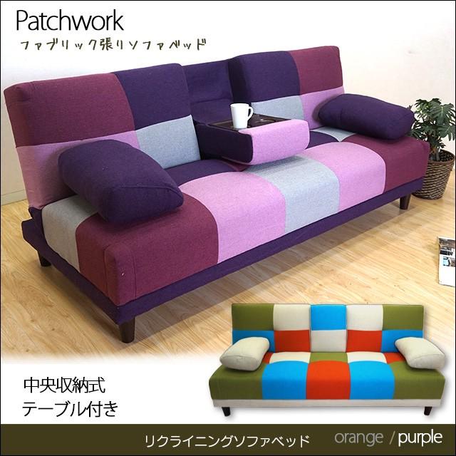 【送料無料】ソファベッド 収納式テーブル付き カ...