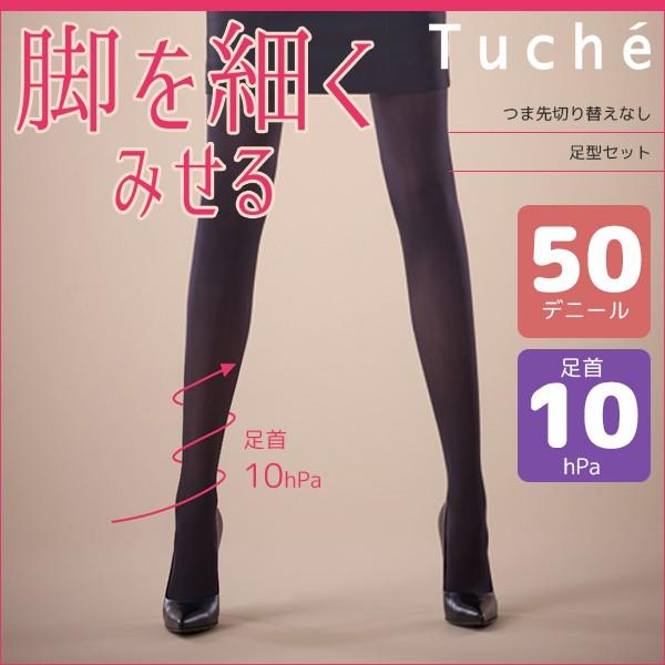 Tuche トゥシェ 脚を細く見せる 足首10hPa 50デニ...