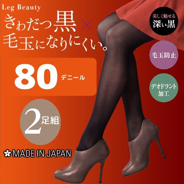 Leg Beauty きわだつ黒×毛玉になりにくい 80デニ...