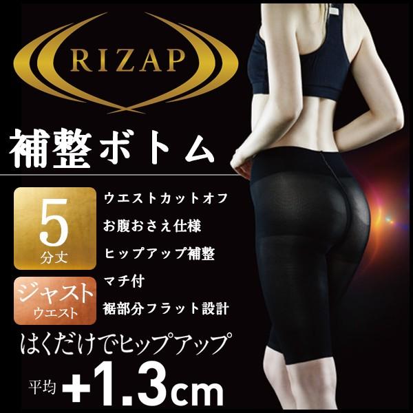RIZAP ライザップ ヒップアップ5分丈ボトムス ガ...