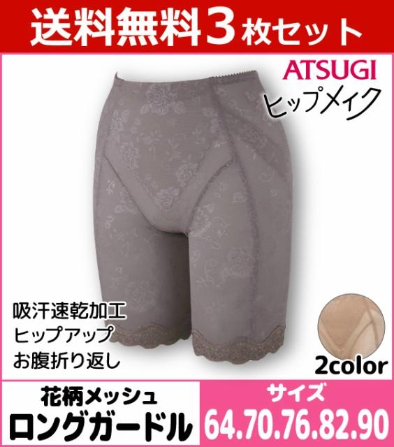 3枚セット ヒップメイク 花柄メッシュ ロングガー...