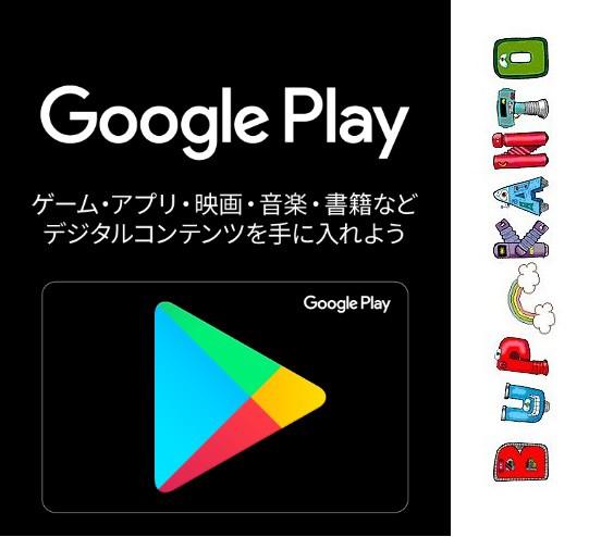 Google Play ギフトカード 【3000円】 グーグル...