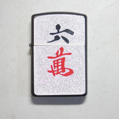 中華シリーズ 麻雀牌オイルライター「六萬・萬子...