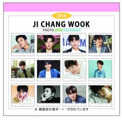 ジチャンウク JI CHANGWOOK 2018年度 PHOTO 卓...