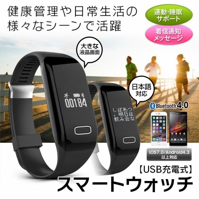送料無料 スマートウォッチ 心拍計 歩数計 IP67防水 USB急速充電 スマートブレスレット 着信通知 SMS通知 日本語表示 iPhone & Android