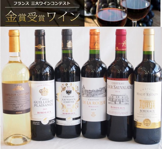 セレクション フランス金賞受賞酒 フランスワイン...