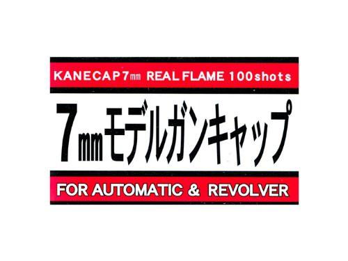 カネコ・キャップ火薬 7mm  100発入モデルガン用...