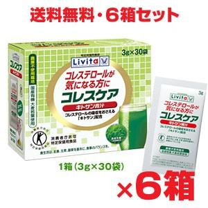 ★送料無料・6箱セット★コレスケア キトサン青汁...