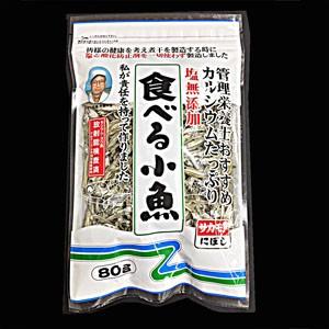 塩無添加 食べる小魚(にぼし)80g チャック付き...