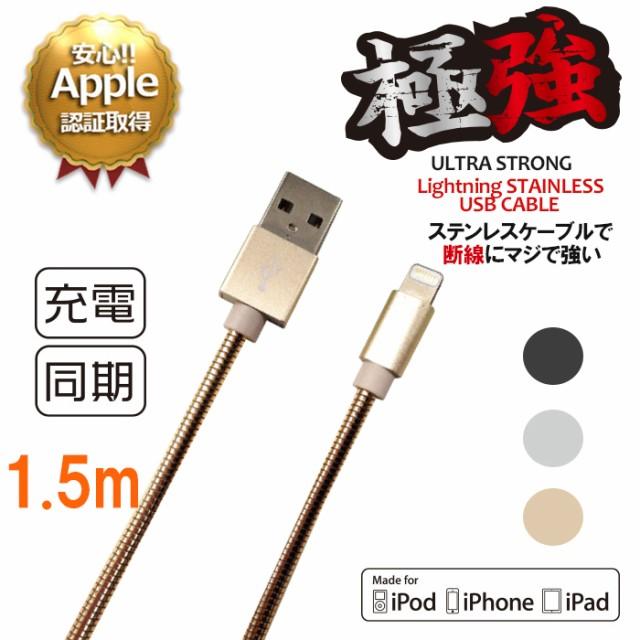 Apple認証 iPhone ケーブル 1.5m 極強 ライトニン...
