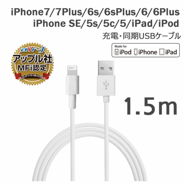 Apple認証 Lightning ライトニングケーブル USBケ...