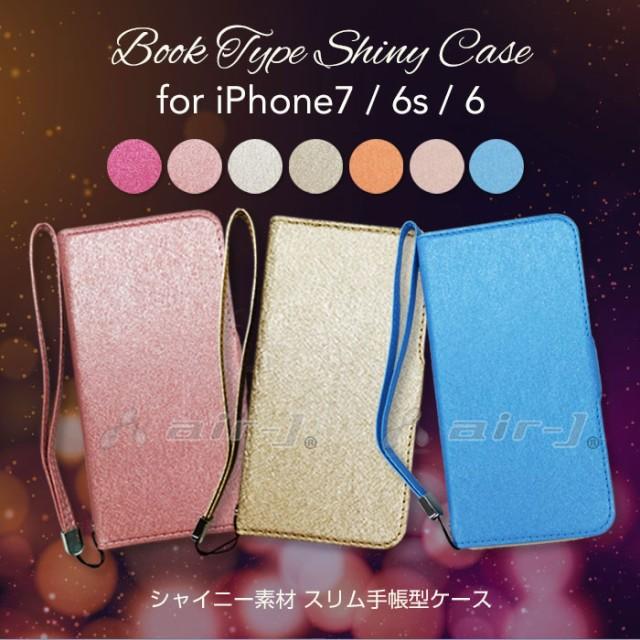 iPhone7 iPhone6s iPhone6 シャイニー 手帳型 ケ...