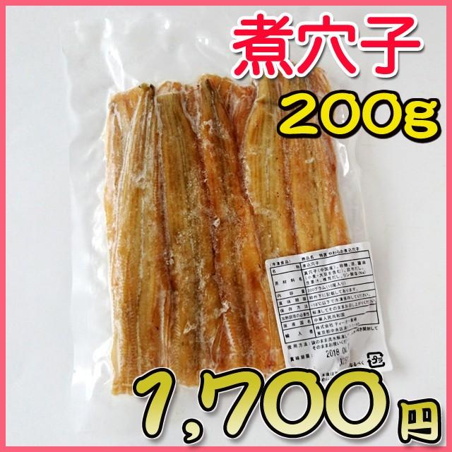 煮穴子/200g/お取り寄せ/おつまみ/肴/アナ