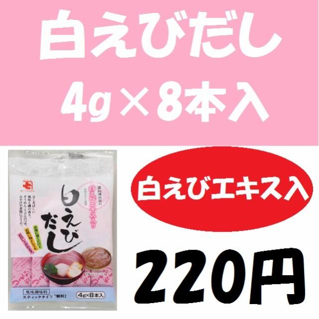 白えびだし/220円/お澄まし/煮物/麺つゆ