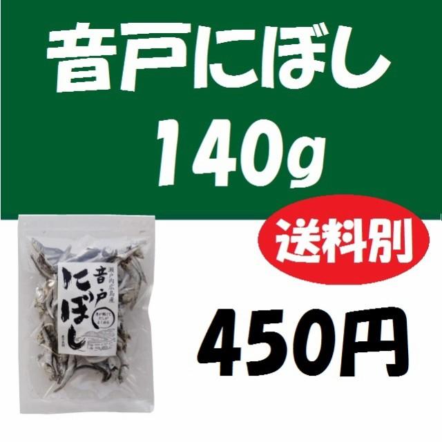 音戸にぼし/同梱商品/140g/かね七/和食だし/旨味/...