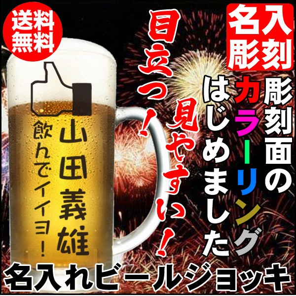 【送料無料 最短翌日発送】カラー名入れ ビールジ...