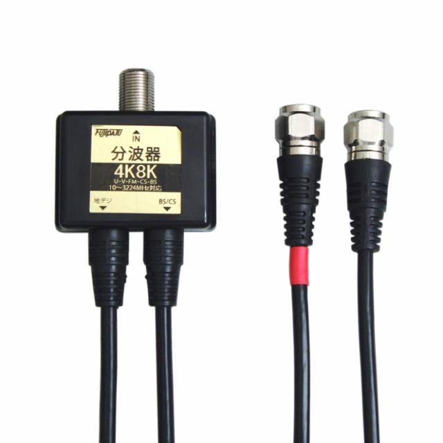 4K8K対応 アンテナ分波器 2.5C ケーブル一体型 50...