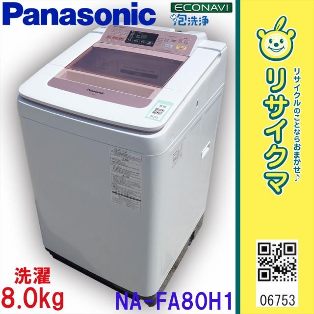 K▼パナソニック 洗濯機 2014年 8.0kg 送風乾燥 ...