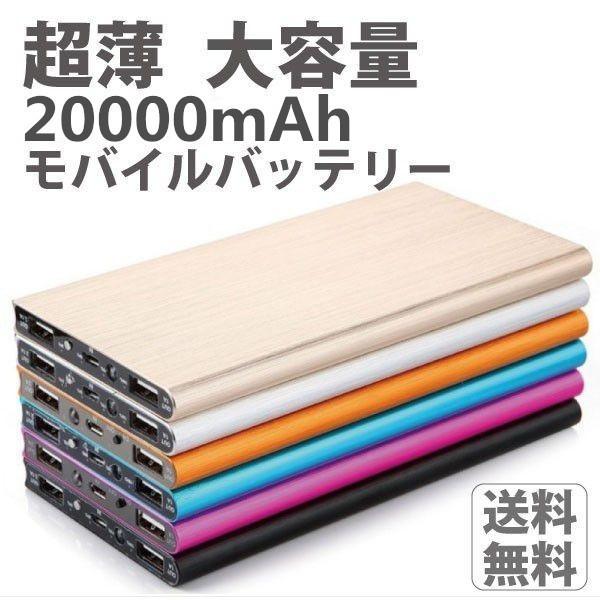 即納超大容量 20000mAh 2台同時充電OK!超薄型モ...