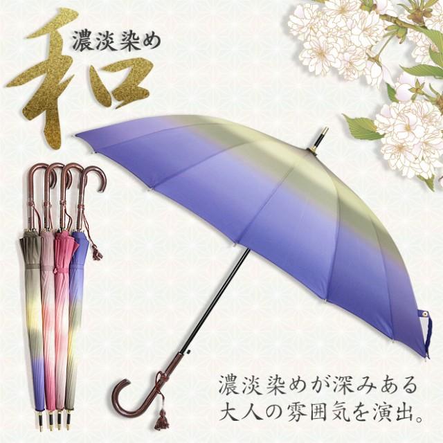 【55cm×16本骨】傘 レディース 濃淡染め グラデ...