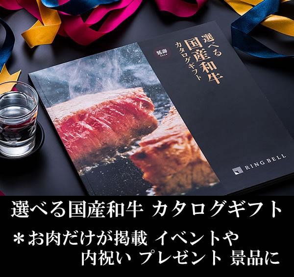 国産和牛 カタログギフト 送料無料 延寿【国産...