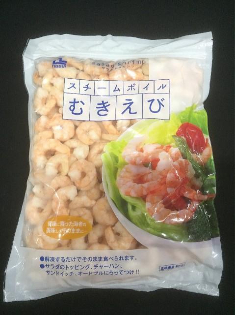 業務用 サラダシュリンプ(ボイルむきえび) 500g 9...