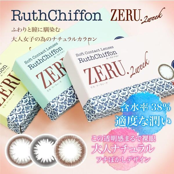 【2箱セット】 ルースシフォン ゼル カラコン 2we...