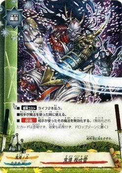 バディファイト BT02/0097 鬼道 桜吹雪 (並) サイ...