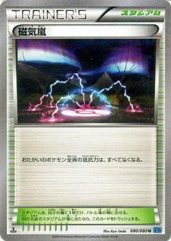 ポケモンカードゲーム XY 080/080 磁気嵐 ワイル...