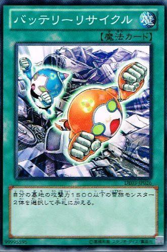 遊戯王 DE03-JP026 バッテリーリサイクル デュエ...