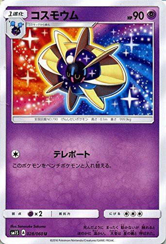 ポケモンカードゲーム サン&ムーン 028/060 コス...