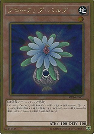遊戯王 GP16-JP001 グローアップ・バルブ (ゴール...
