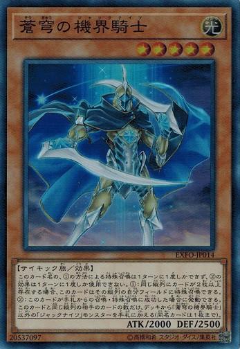 遊戯王 EXFO-JP014 蒼穹の機界騎士 (スーパーレア...